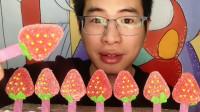 """眼镜哥吃趣味""""草莓棒棒软糖"""",绿叶红果带黄点,果味香甜软又Q"""