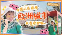 这是什么神仙地方?!中国人在这个欧洲城市也太受欢迎了吧!