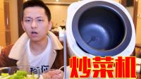 花三千元购买自动炒菜机!还能上下翻转感觉交智商税了!