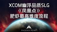 传奇难度1 XCOM幽浮2SLG《凤凰点》中文版全流程