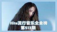 Hito流行音乐全金榜第513期,杨丞琳力压蔡徐坤首度夺冠