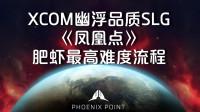 传奇难度2 XCOM幽浮2SLG《凤凰点 PhoenixPoint》中文版全流程