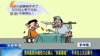 """男科医生未缝合伤口让病人""""回家取钱"""",手术台上又让刷卡"""
