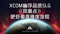传奇难度3 XCOM幽浮2SLG《凤凰点 PhoenixPoint》中文版全流程