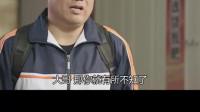 《乡村爱情11》宋晓峰假扮学生去贷款,没想到却被嫌老