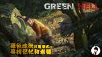 矿蛙【绿色地狱】01 重回《森林》去救女友!