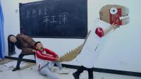 学校手工课,不料学渣心生一计,师生联合做出巨型恐龙