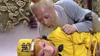 猴哥开始撒泼了!他躺地上打滚不肯解绳子,还是太白金星有妙招啊