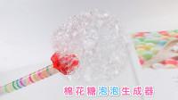 3步自制棉花糖泡泡机,能吹出各种形状的不一样泡泡