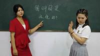 老师问班花:圆明园是谁烧的?没想班花回答的太有趣了,笑翻了