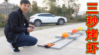 """挑战:奇葩小伙用遥控玩具车挑战""""三秒烤虾"""",能成功吗?"""