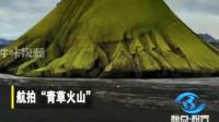 夫妻用无人机拍摄下的火山口, 居然有一种不一样的美感