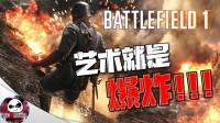 【GGPANDA】战地1史诗级击杀集锦!艺术就是爆炸!