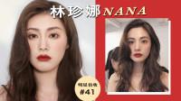 林珍娜NANA仿妆 |全球第一美貌!韩国英气红唇妆 |Ruby幼熙