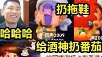 DNF旭旭宝宝氪金氪到斗地主,用钻石拖鞋狂扇伍声2009的脸!