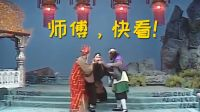 """【87年西游记春晚】""""5毛钱""""特效让人回味无穷"""