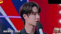 王一博:我从来不听粤语歌,只听周杰伦王力宏