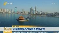 中国首笔绿色气候基金花落山东