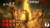 矿蛙【绿色地狱】#02 死藤水与野人巡逻队