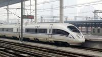 因干部漏传工作命令 北京铁路局2职工遭高铁撞轧身亡