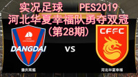 【PES2019】河北华夏幸福队勇夺双冠(第28期),重庆 VS 河北