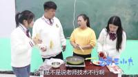 """学霸王小九校园剧:老师做手抓饼给学生吃,没想王小九口味""""重""""要裹大葱吃,太逗了"""