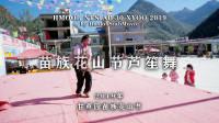 Hmoob苗族花山节芦笙舞之2019年甘蔗园苗族花山节02