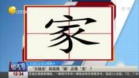 """考古学家苏秉琦:红山文化是中华文明的""""直根系"""" 说天下 20191208 高清版"""