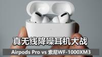 【大米评测】真无线新标杆:Airpods Pro 评测 (大战索尼降噪豆2代)