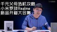 「小白测评」小米罗技Realme新品开箱大合集 年底给父母选机推荐攻略