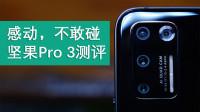 「消费者说」45:感动,不敢碰——坚果Pro 3测评