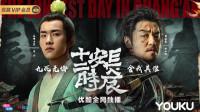 乡村爱情:一个龙套演员都自带笑点,刘能快被他气死,这段搞笑了