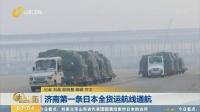 济南第一条日本全货运航线通航