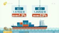 28.5万亿元!我国前11个月外贸进出口总值同比增长2.4%