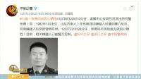 张勇同事:他是认真负责的山东大汉 早安山东 20191209 高清版