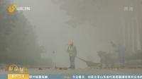 山东多地空气质量出现中度污染 14市启动重污染天气应急响应