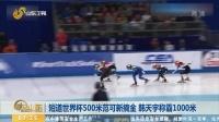 短道世界杯500米范可新摘金 韩天宇称霸1000米