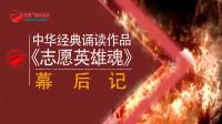 遂宁市职业技术学校原创中华经典诵读作品《志愿英雄魂》幕后记