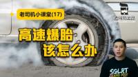 老司机小课堂:高速驾驶意外爆胎如何保命?