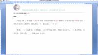 公考真题详解-江苏申论(B卷)-2020大作文-问题四