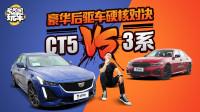 老司机玩车:凯迪拉克CT5对比宝马3系 豪华后驱车硬核性能PK