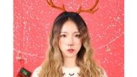 圣诞约会妆容|Ruby幼熙