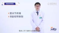 年轻人为何会膝关节疼痛?重庆唯医骨科医院告诉你不能忽略它