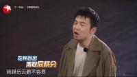 极限挑战:雷佳音热巴上演东北脱口秀节目,一旁小岳岳笑的肚子疼