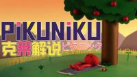 野餐大冒险01我是一只傻fufu的野兽 PiKuNiKu 克莱解说