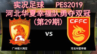 【PES2019】河北华夏幸福队勇夺双冠(第29期),恒大 VS 河北