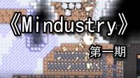【煤灰解说】来到外星占资源《Mindustry》实况游戏解说第一期