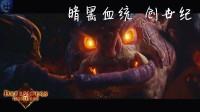 【蓝月解说】暗黑血统 创世纪 PC中文版 开场动画【很带感】