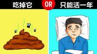 脑力测试:左还是右,你会选哪一边?