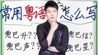 这些我们最常说的粤语,你一定纠结过正字怎么写!